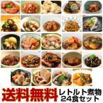 煮物24食セット レトルト和食惣菜 煮物 おかず 常温 レトルト食品 非常食 保存食 簡単調理 おかず 贈答 ギフト お中元(送料無料)