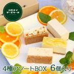 母の日 スイーツ sweets プレゼント present お菓子 おかし ギフト チーズケーキ お試し4種食べ比べ