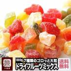 ドライフルーツミックス 1kg 送料無料 7種類 約1cmダイスカット お菓子作り キウイ イチゴ パイナップル パパイヤ マンゴー メロン りんご ヨーグルト