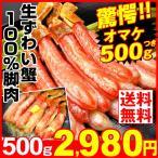かに カニ 蟹 「おまけ付き」 生ずわいがに 脚100%ポーション 500g 1組 「今なら特大生ずわいがに太脚付き」冷凍