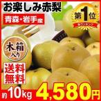 梨 青森・岩手産 お楽しみ赤梨 約10kg1箱 木箱 送料無料 ご家庭用 梨 食品