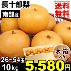 梨 長十郎梨 木箱 10kg1箱 南部産 ご家庭用 なし 食品