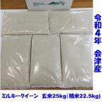●令和1年産新米●会津ミルキークイーン1等玄米25kg!