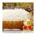 お米 つがるロマン 青森産 30年度産 激安特価 玄米24kg 8kg×3 白米24kg 8kg×3 北海道・沖縄を除き送料無料
