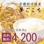 お米 夢ごこち 京都丹後産 玄米10kg/白米9kg  北海道・沖縄を除き送料無料