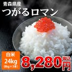 24kg お米 白米 安い 8kg×3袋 白米(24kg) 30年産 青森県産 つがるロマン白米