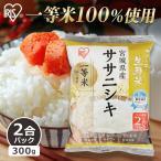 米 お米 生鮮米 2合パック 300g  ササニシキ 宮城県産ささにしき アイリスオーヤマ 精白米 うるち米 こめ キャンプ アウトドア お試し