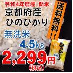 【29年産】無洗米 京都府産 ひのひかり5kg ヒノヒカリ お米 2017年産 送料無料