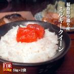 米 お米 平成30年産 福島県中通り産ミルキークイーン白米10kg(5kg×2個)  送料無料  ※一部地域を除く