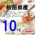 米 10kg (5kg×2) 送料無料 秋田県産 あきたこまち H30年産