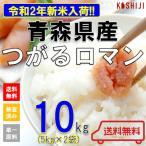 米 10kg (5kg×2) 送料無料 無洗米 青森県産 つがるロマン H30年産