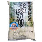 新潟県 妙高産キヌヒカリ5kg(無洗米) (29年産 新米)