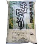 新潟県 妙高産キヌヒカリ5kg (29年産 新米)