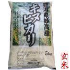 玄米 玄米5kg 新米 2018 新潟県産 玄米 キヌヒカリ5kg キヌヒカリ玄米 30年産 お買い得