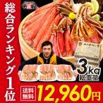 ズワイガニ カニ かに 蟹 お刺身OK カット生ずわい蟹 特盛 2.1kg 化粧箱 総重量2.5kg以上