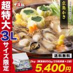 カキ ジャンボ 広島カキ 2kg(1kg×2袋) かき 牡蠣 徳用