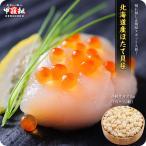 【割れ無し正規品】北海道産お刺身生ほたて貝柱たっぷり1kg(約80〜120粒前後)【帆立】【ホタテ】【ほたて】【刺身】