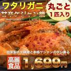 【冷凍】【送料無料】かに カニ 蟹 送料無料 ワタリガニ(ケジャン)を丸ごと一匹使用した韓国チゲ鍋 キャベツキムチ入り