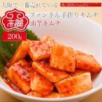 【冷蔵】山芋キムチ【200g】 サクサク食感と淡白な山芋の味が食欲をそそります。
