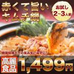 キムチ鍋 チゲ鍋 送料無料 2点購入でトッポキ&鶏団子オマケ 複数購入がお得 約2〜3人前 キムチと鶏肉たっぷり赤くて旨いキムチ鍋