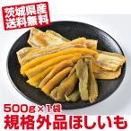 幸田商店 干し芋 訳あり 茨城県産 規格外品ほしいも シロタ 国産 500g×1袋 干しいも 乾燥芋