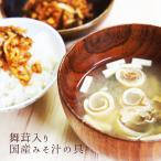 舞茸みそ汁の具78g 味噌汁の具 乾燥野菜 乾物 保存食 舞茸 凍り豆腐 なまため 得トクセール  父の日