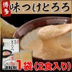 【味付とろろ 1袋(2食入り)】解凍するだけ簡単!青森県産長いも 味付すりおろし小分けパック【冷凍便・送料別】