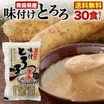 味付とろろ 15袋(30食入り) 解凍するだけ簡単 青森県産長いも 味付すりおろし小分けパック 送料無料 グルメ クール