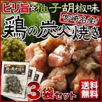 炭火焼 宮崎鶏 塩胡椒味 柚子胡椒味100g×3袋 簡単 メール便 グルメ メール便