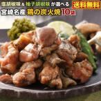 炭火焼 宮崎鶏 柚子胡椒味100g x 10袋 簡単 グルメ 常温