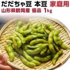 枝豆 だだちゃ豆 家庭用 本豆 1kg 優品 幻の枝豆 朝採れをお届け