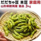 枝豆 だだちゃ豆 家庭用 本豆 3kg 優品 幻の枝豆 朝採れをお届け