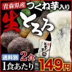 とろろ 冷凍 送料別 青森県産 つくね芋入り生とろろ100g 2種類の山芋 青森県産長芋 栄養豊富 無添加