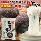 とろろ 冷凍 送料無料 青森県産 つくね芋入り生とろろ1.5kg 2種類の山芋 青森県産長芋 栄養豊富 無添加