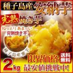 さつまいも 安納芋 焼き芋 2kg(安納芋いも 焼き芋)冷凍やきいも 元祖冷やし芋 鹿児島 種子島産プレミア蜜芋使用 完熟安納芋焼き芋2kg グルメ
