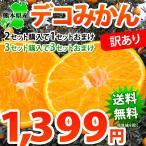 デコポン と同品種 送料無料 デコみかん 訳あり 熊本県産 1.5kg 2セット購入1セットおまけ 3セット購入3セットおまけ