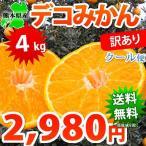 デコポン と同品種 送料無料 デコみかん 訳あり 熊本県産 4kg みかん ミカン 柑橘