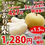 梨 送料無料 訳あり熊本県産  約1.5kg 2セット購入で1セット 3箱セットで W増量 3セットおまけ 豊水 幸水 秋月 新高 ご自宅用 なし