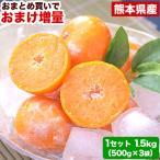 冷凍 小玉 みかん 皮付き 熊本県産 1.5kg 500g×3袋 送料無料 2s-3s サイズ フルーツ シャーベット 2セットで1セットおまけ 1-5営業日以内に出荷予定(土日祝除)