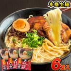 くまもと らーめん 4人前 送料無料 本格生麺と液体 スープ ラーメン 九州 熊本 とんこつ 2セット購入でおまけ付 3-7営業日以内に順次出荷(土日祝日は除く)