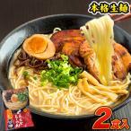 熊本 ラーメン お試し くまもと 2食セット 500円 送料無料 ポイント消化 とんこつ 生麺  液体スープ 2セット購入でおまけ 6月27日-7月9日頃より順次出荷