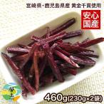 紫芋けんぴ たっぷり460g (230g×2袋) 送料無料 3〜7営業日以内に出荷(土日祝除く)