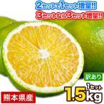 新種の 柑橘 スイートスプリング 送料無料 熊本県産  みかん 1.5kg  3L〜Lサイズ/3L-L混合  ※複数購入おまとめ配送 3-7営業日以内に順次出荷(土日祝日を除く)