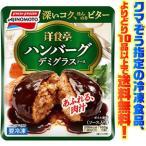 ((冷凍食品 よりどり10品以上で送料無料))味の素 洋食亭ジューシーハンバーグ 165g