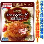 ((冷凍食品 よりどり10品以上で送料無料))味の素 洋食亭和風ハンバーグ 160g