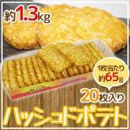 """アメリカ産 """"ハッシュドポテト"""" 20枚前後入り 約1.2kg"""