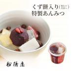 母の日 2019 お菓子 船橋屋 特製くず餅入 あんみつ 和菓子  低カロリー 【冷蔵品】