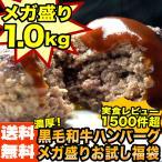 ハンバーグ お試し セット | 送料無料 | 黄金比率ハンバーグ4個& メンチカツ 4個 訳あり セール 父の日 食べ物 肉