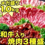 バーべキュー BBQ 焼肉セット 1kg | 送料無 | 国産 牛 訳あり ハラミ 豚カルビ 食べ物 セール