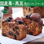 ギフト ジュヴァンセル 竹取物語 | お菓子 ギフト 京都祇園  最高級 スイーツ 和栗 黒豆 パウンドケーキ
